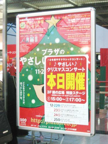 さんプラザのクリスマス