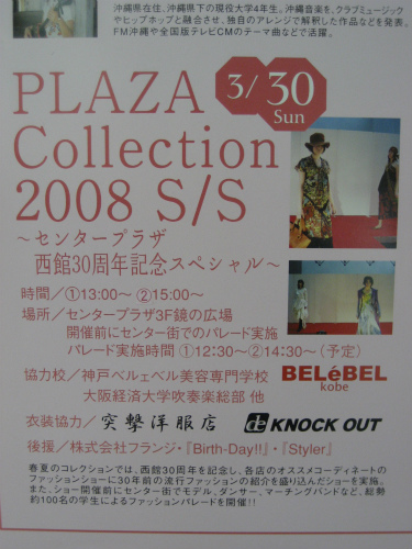 PLAZA Collection 2008