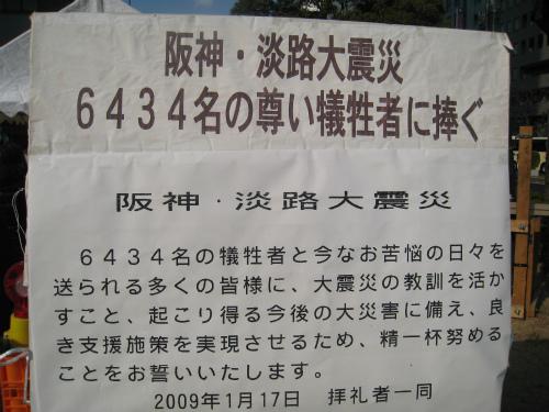 阪神淡路大震災の日