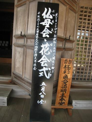 摩耶山天上寺