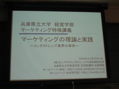兵庫県立大学経営学部マーケティング特殊講