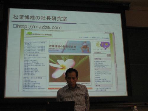マーケティング全体の話としては、松葉博雄は、人生のマーケティングを話す