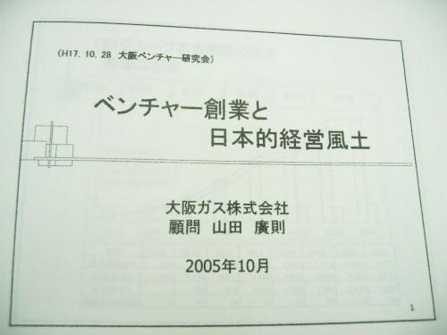 山田廣則先生講演資料