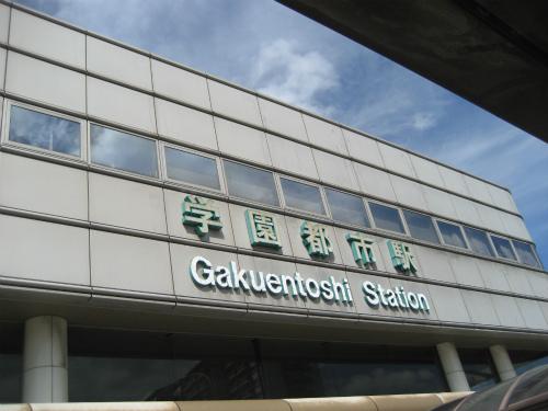 神戸市営地下鉄の学園都市駅