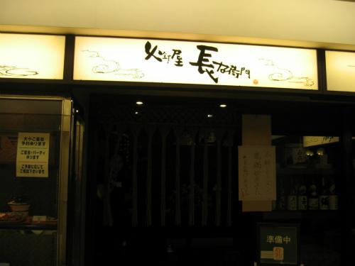 神戸三宮 火鉢屋長右衛門