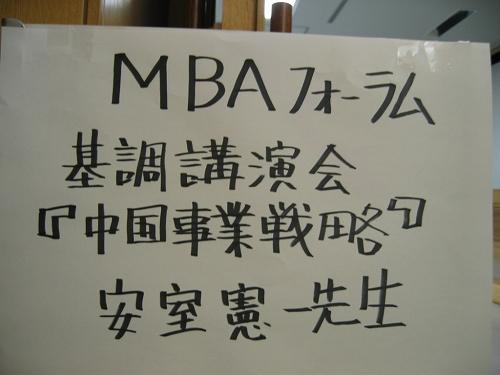 MBAフォーラム