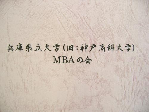 MBAの会研究論文集創刊号