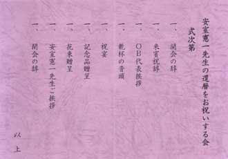 安室憲一先生の還暦をお祝いする会