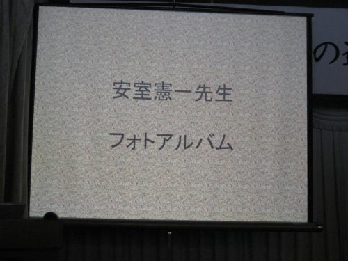 安室憲一先生の歩んだ道のりが、スライドで紹介されました
