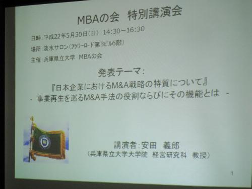 MBAの会