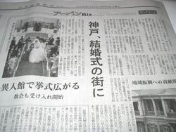 神戸を結婚式の街に