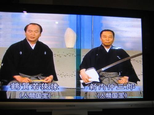 鶴賀若狭掾(つるがわかさのじょう)さんが、NHKテレビに放映されている様子