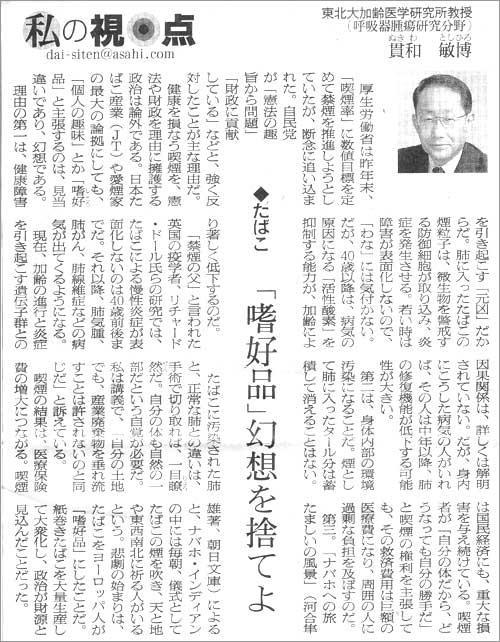 2007年2月15日(木)付けの朝日新聞朝刊、第10版「opinion news project」の「私の視点」のコーナーに、「たばこ 「嗜好品」幻想を捨てよ」という記事