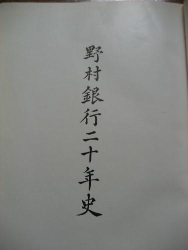 野村銀行の社史