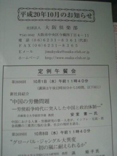 大阪倶楽部