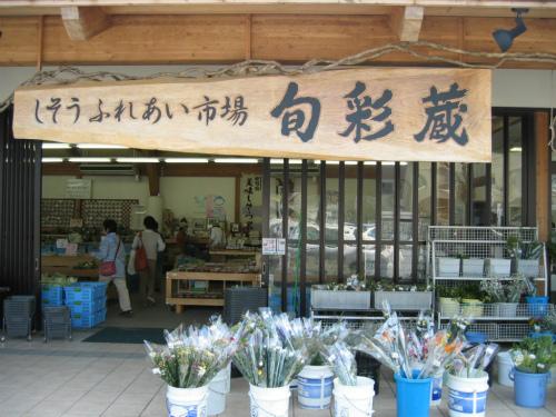 山崎町の「旬彩蔵」