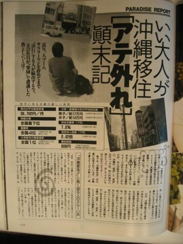 沖縄 移住