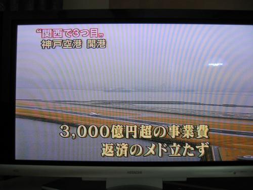 神戸空港開港記念日