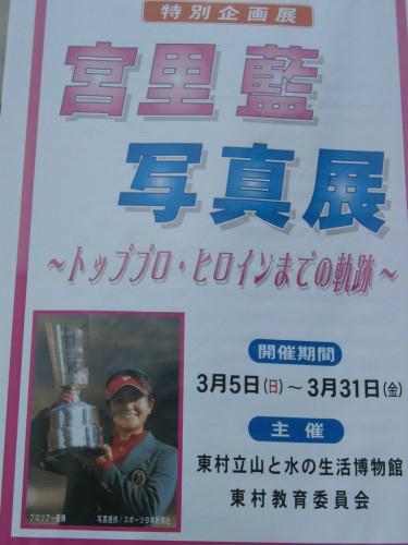 東村のスタープロゴルファー宮里藍の写真展