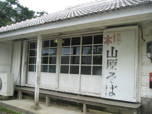 山原(やんばる)そば沖縄
