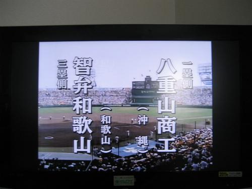 沖縄の八重山商工が和歌山智弁学園と準々決勝をかけて試合