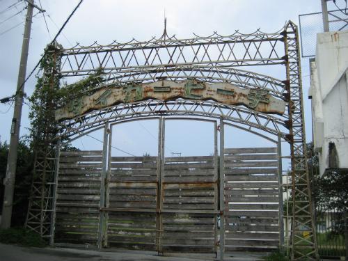 沖縄恩納村タイガービーチ入り口