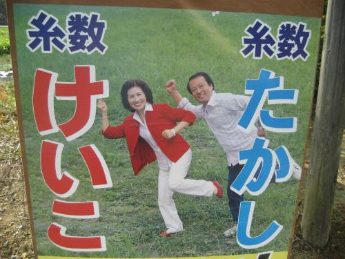 糸数慶子候補の看板