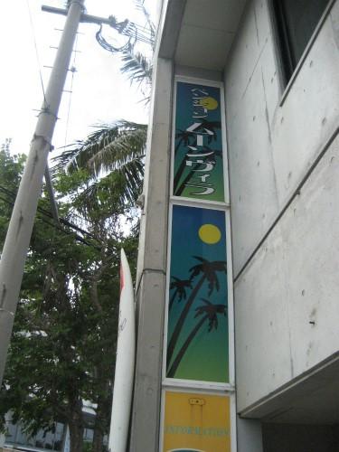 玉城常司さんのペンション「ム-ンビラ」