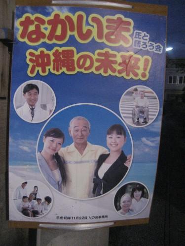 沖縄県知事選挙