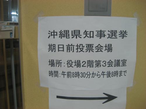 沖縄県知事選挙 不在者氏投票