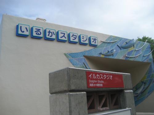 沖縄海洋博 イルカスタジオ
