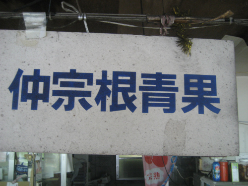 仲宗根青果店