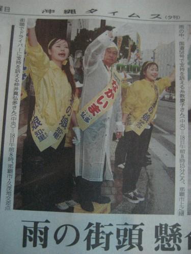 沖縄知事選挙