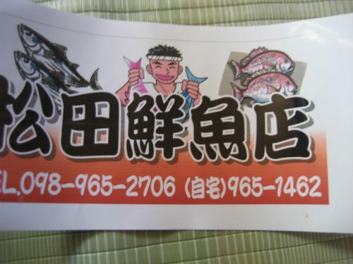 松田鮮魚店
