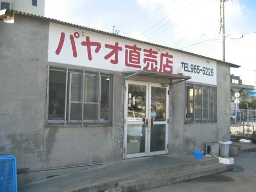 パヤオ直売店