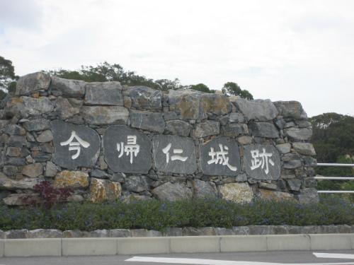 世界遺産に登録された、今帰仁城