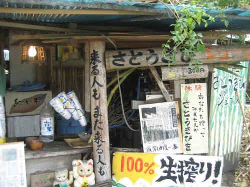 元祖さとうきびジュースを売っているお店