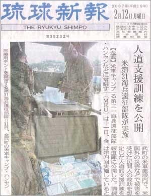 琉球新報の2007年2月12日付けの朝刊の1版総合(2)によれば、人道支援訓練を公開しています。