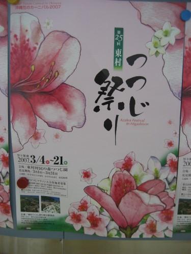東村村民の森つつじ園のポスター