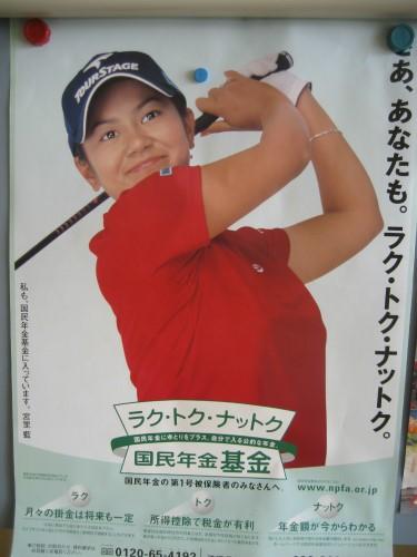 宮里藍ちゃんをモデルにした、国民年金基金のポスター