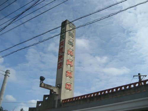 慶佐次共同売店では、たんかんを買いました