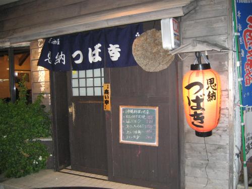 「恩納つばき」で、松葉博雄の奥さんのお友達と食事会です