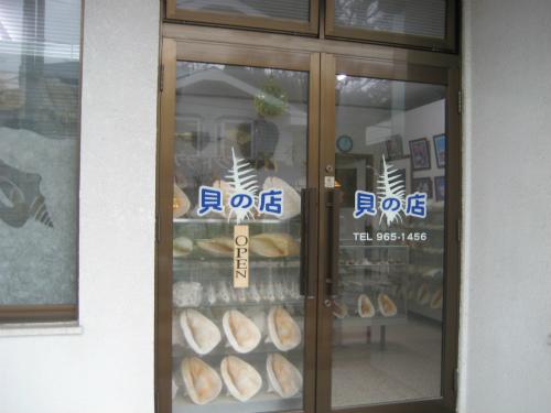 山城利雄さんの貝の店