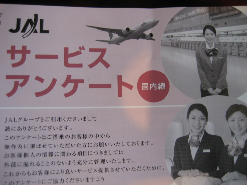 JALが「サービスアンケート」