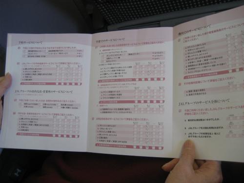 大阪府立大学の大学院で勉強したアンケート調査にそっくりでした