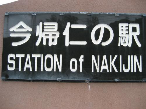 今帰仁の駅 そーれ