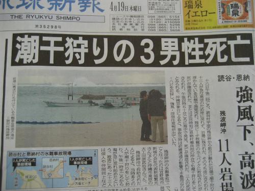 潮干狩りで3人が死亡した記事