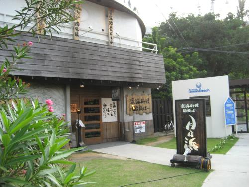 アグー豚のお店「月の浜」