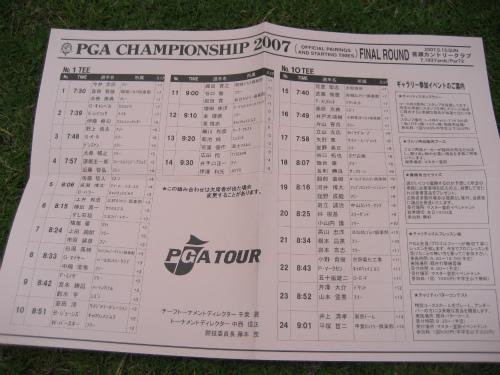 第75回全日本プロゴルフ選手権大会