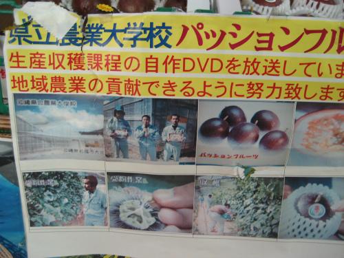 「やんばる物産センター 道の駅 許田」に寄りました